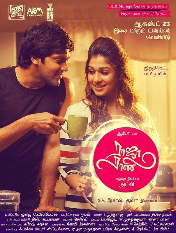 Raja Rani Telugu Movie Ringtones Download