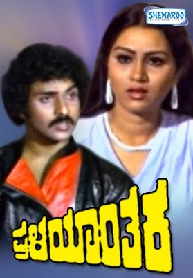 Pralayantaka-1984-Kannada-Movie-Watch-Online1