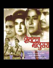 Shevatcha-Malusura-1965-Marathi-Movie-Watch-Online