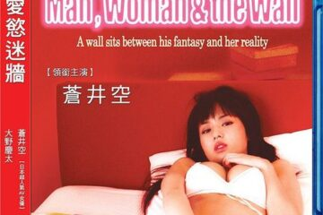 Man Woman And the Wall (2006)