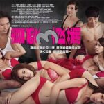 Lan Kwai Fong 3 2014 Watch Full Movie online for free