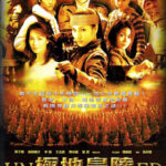 Undiscovered Tomb 2002 Full Movie Free Download In Hindi 300MB