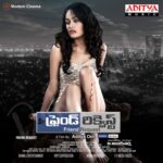 Friend Request (2016) Telugu Movie WEBDL 720p