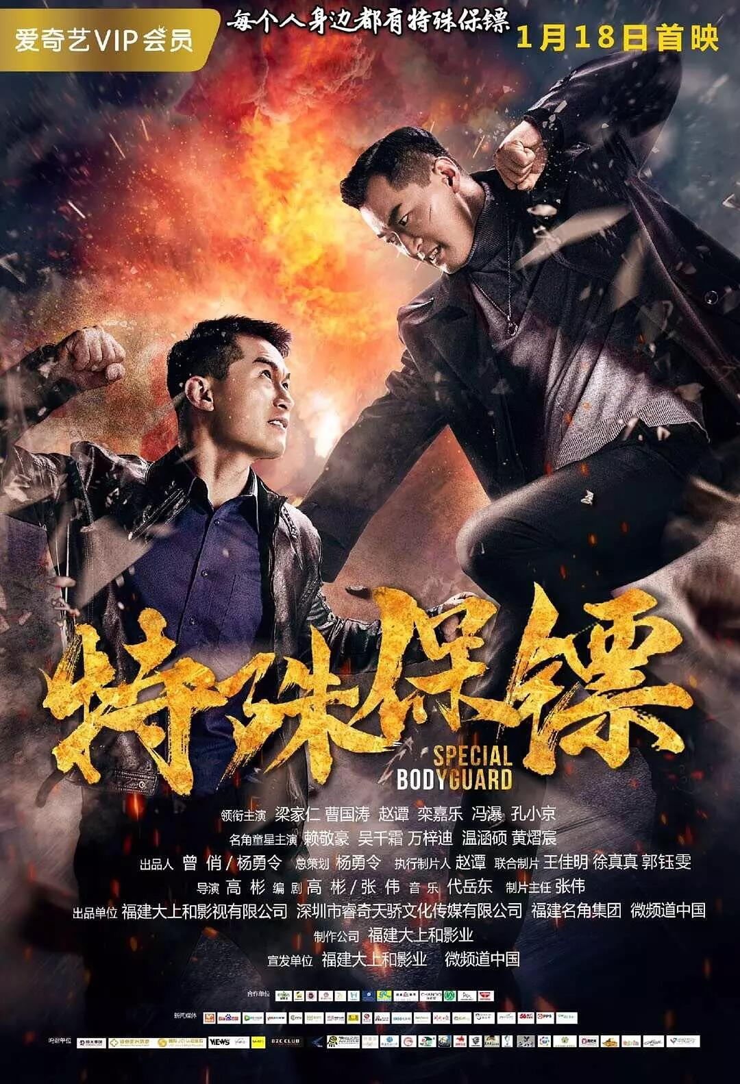 Special Bodybuard (2019) Chinese 250MB HDRip 480p