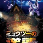 Pokemon Mewtwo Strikes Back Evolution 2019 Hindi Dual Audio 720p
