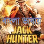 Jack Hunter And The Star Of Heaven 2021 Bengali Dubbed Movie 720p HDRip 850MB