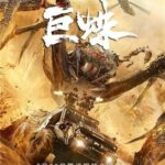 Giant Spider (2021) Chinese 300MB HDRip 480p x264 Download